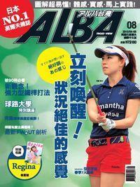 ALBA 阿路巴高爾夫雜誌 [第8期]:立刻喚醒!狀況絕佳的感覺