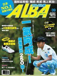 ALBA 阿路巴高爾夫雜誌 [第9期]:一氣呵成!利落擊出250碼!