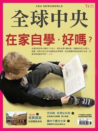 全球中央 [第79期]:在家自學,好嗎?