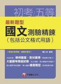 最新題型國文:測驗精鍊(包括公文格式用語)
