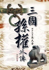 三國孫權外傳:獨步江東吳大帝