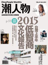 潮人物 [第57期] :2015台灣上半年低智商文化報告