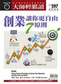 大師輕鬆讀 2015/07/08 [第597期] [有聲書]:創業讓你更自由7原則