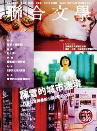聯合文學 [第369期]:陳雪的城市迷境