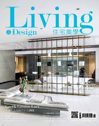 Living & design 住宅美學 [第76期]:Greek Genius Loci
