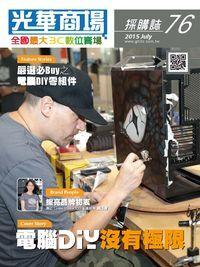 光華商場採購誌 [第76期]:電腦DIY沒有極限