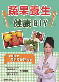 蔬果養生健康DIY