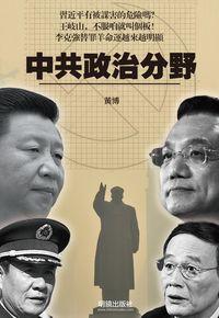 中共政治分野