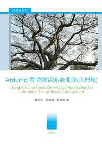 Arduino 雲物聯網系統開發(入門篇)