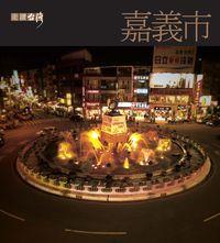 走讀台灣:嘉義市