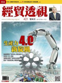 經貿透視雙周刊 2015/07/08 [第421期]:生產力4.0新旋風