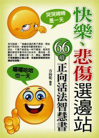 快樂悲傷選邊站:66項正向活法智慧書