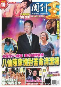 周刊王 2015/07/08 [第65期]:八仙陳家愧對苦命清潔婦