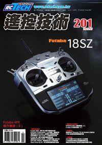 遙控技術 [第201期]:Futaba 18SZ