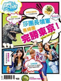 食尚玩家 雙周刊 2015/07/09 [第322期]:莎團長領軍愚婦團 完勝東京!