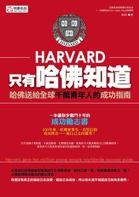 只有哈佛知道:哈佛送給全球千萬青年人的成功指南