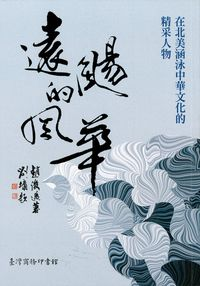 遠颺的風華:在北美涵泳中華文化的精采人物