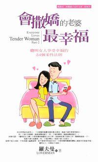 會撒嬌的老婆,最幸福:聰明女人享受幸福的34個柔性法則