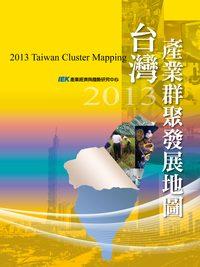 臺灣產業群聚發展地圖. 2013
