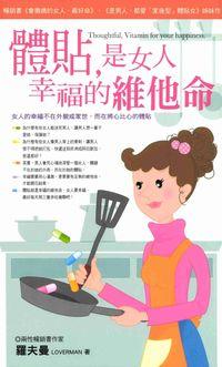 體貼,是女人幸福的維他命:女人的幸福不在於外貌或家世,而在將心比心的體貼