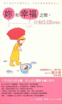妳和幸福之間,只有0.05mm:世上沒有不幸福的女人,只有不懂得選擇的女人