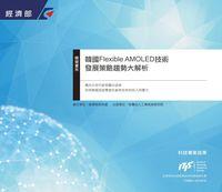 韓國Flexible AMOLED技術發展策略趨勢大解析