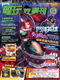 電玩双週刊 2015/07/14 [第168期]:鬥陣英雄
