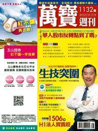 萬寶週刊 2015/07/13 [第1132期]:生技突圍
