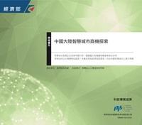 中國大陸智慧城市商機探索