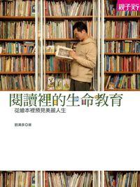 閱讀裡的生命教育:從繪本裡預見美麗人生