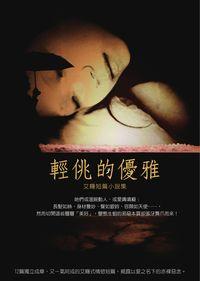 輕佻的優雅:艾癮短篇小說集