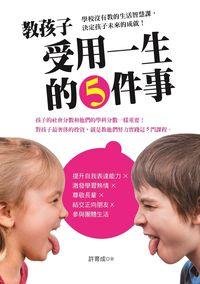教孩子受用一生的5件事:學校沒有教的社會生活智慧課,決定孩子未來的成就!