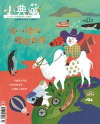 小典藏ArtcoKids [第131期]:不一樣的環遊世界