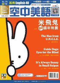 English 4U活用空中美語 [第196期] [有聲書]:米飛兔60週年特展