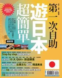 第一次自助遊日本超簡單