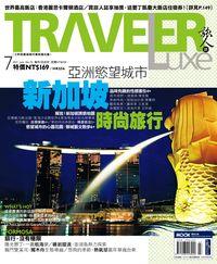 旅人誌 [第74期]:亞洲慾望城市 新加坡時尚旅行