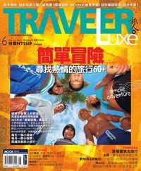 旅人誌 [第73期]:簡單冒險 尋找熱情的旅行60+