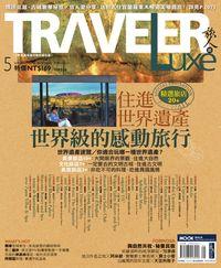 旅人誌 [第72期]:住進世界遺產 世界級的感動旅行