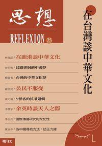 在台灣談中華文化