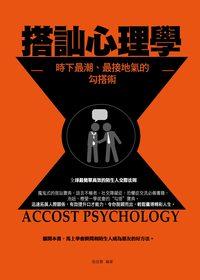 搭訕心理學