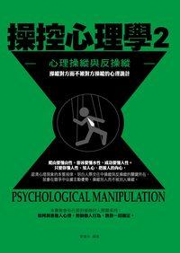 操控心理學:心理操縱與反操縱. 2