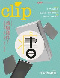 Clip [ISSUE 038]:讀癮發作!