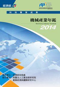 機械產業年鑑. 2014