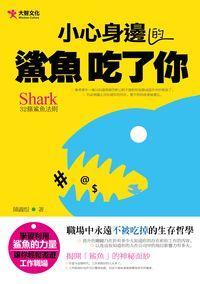 小心身邊的鯊魚吃了你:32條鯊魚法則