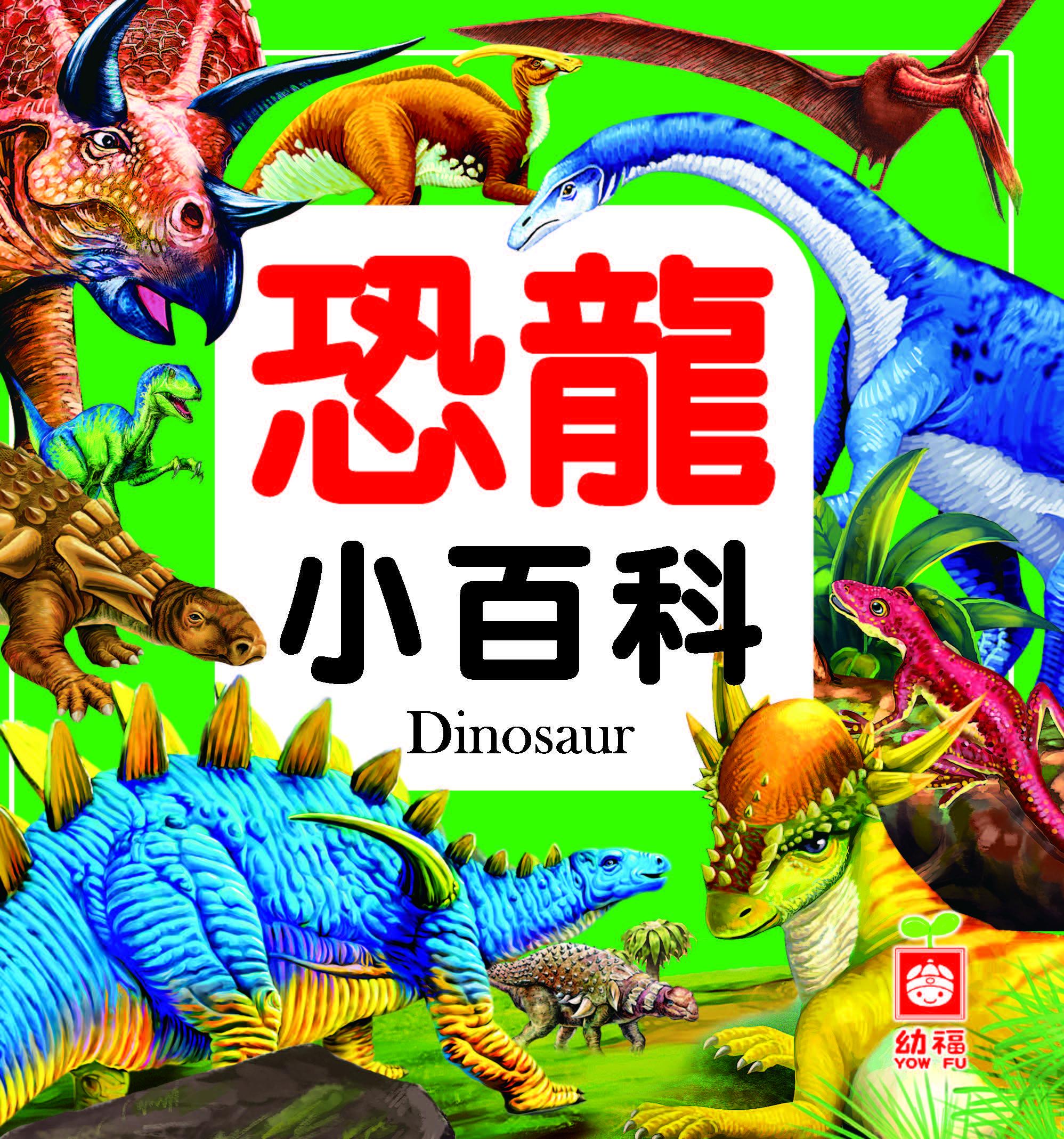 恐龍小百科