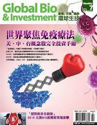 環球生技月刊 [第23期] [2015年07月號]:世界聚焦免疫療法