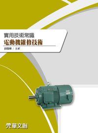 實用技術常識:電動機維修技術