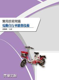 實用技術常識:電動自行車維修技術