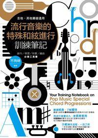 流行音樂的特殊和絃進行訓練筆記:創作/學習/和聲/編曲必備工具書