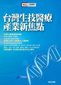 台灣生技醫療產業新焦點